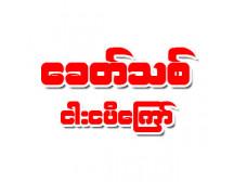 Khit Thit Myanmar